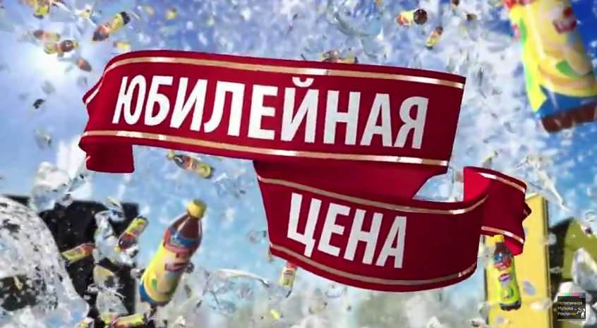 Музыка и видеоролик из рекламы Lipton Ice Tea - 10 лет лидерства!