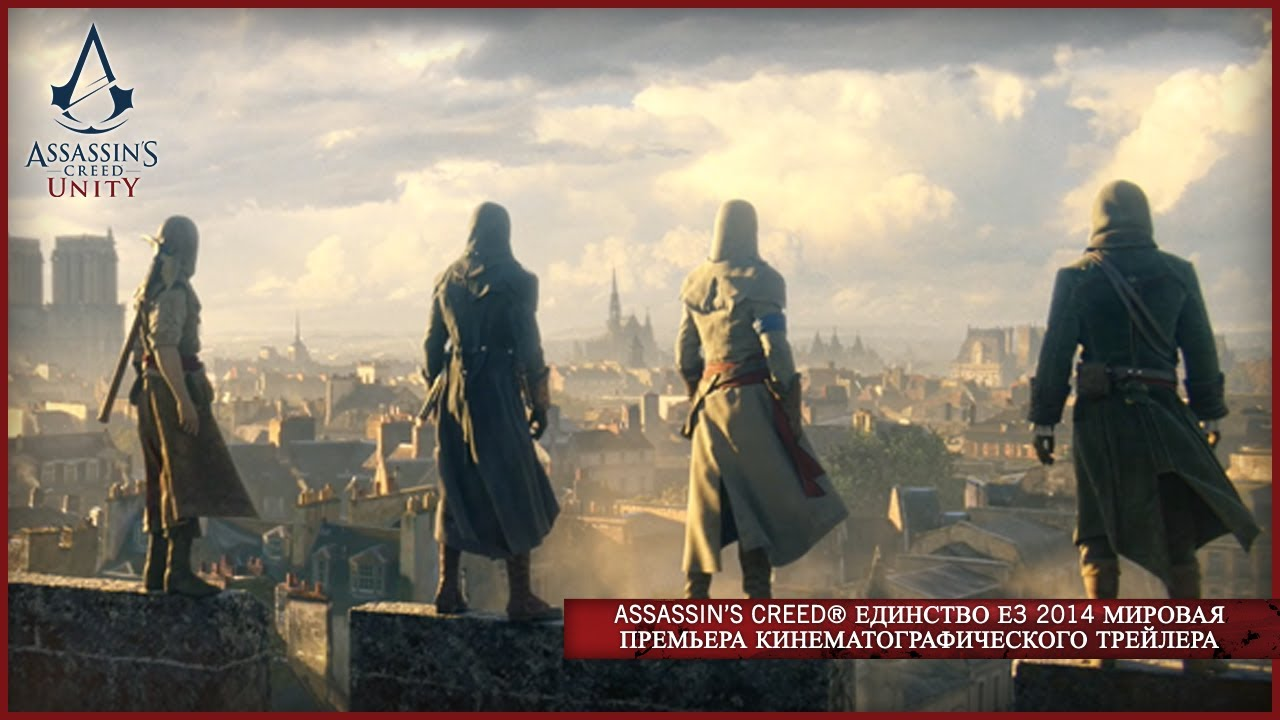 Музыка и видео из трейлера игры Ubisoft - Assassin's Creed Unity E3