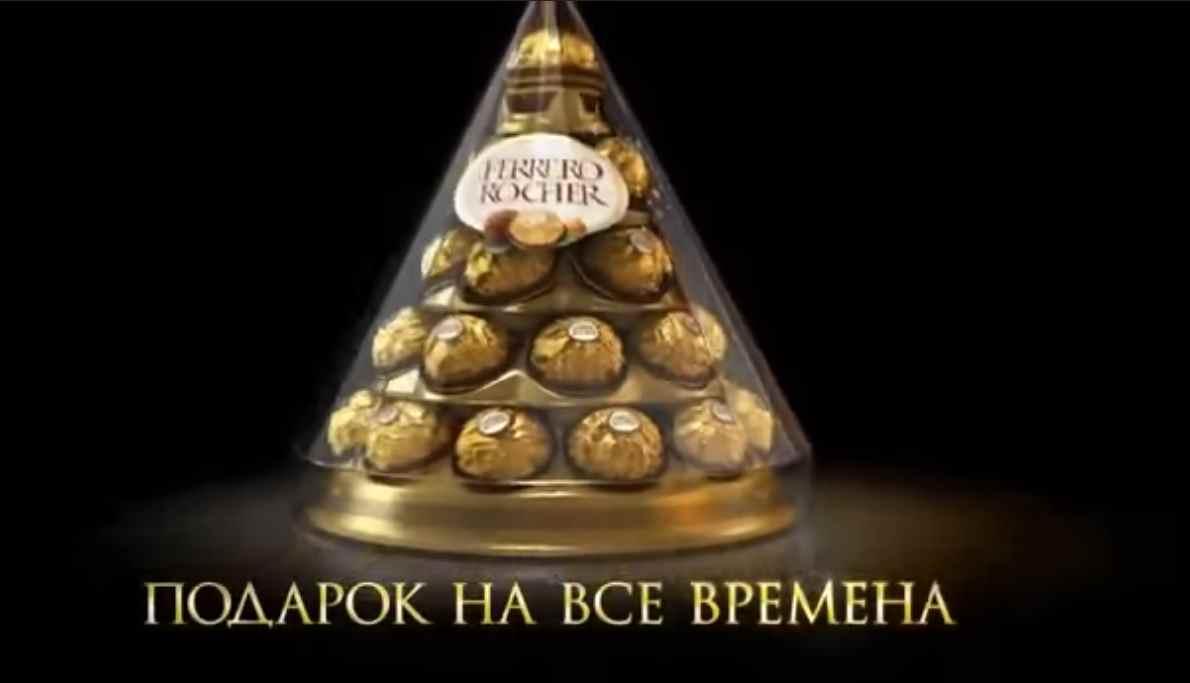 Музыка и видеоролик из рекламы Ferrero Rocher - Подарок на все времена!