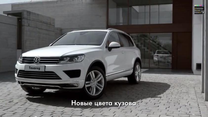 Ищем музыку из рекламы Volkswagen Touareg - Готов к любому повороту
