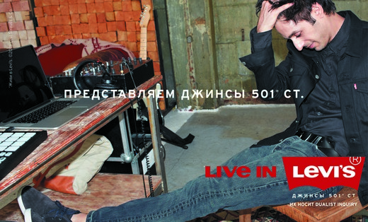 Музыка и видеоролик из рекламы Levi's® 501® CT -  Customized & Tapered