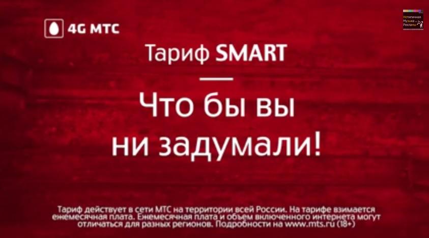 Безлимитный интернет по всей россии мтс реклама создание сайта москва реклама поисковая