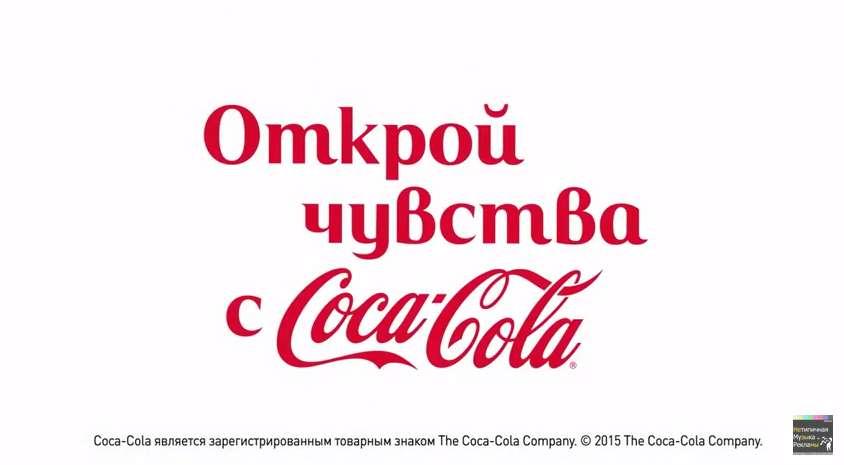 Из Рекламы Песню Кока Кола