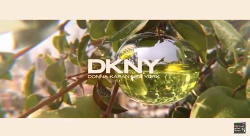 Кто поёт песню из рекламы духов от DKNY Be Delicious