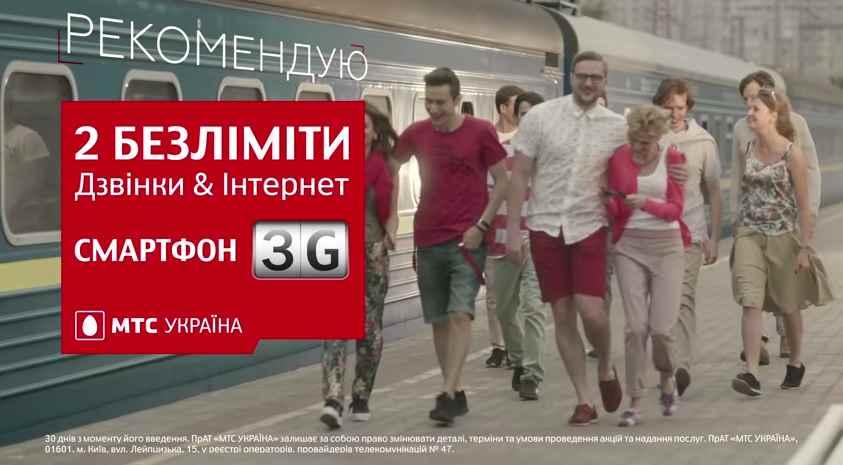 Реклама 3g интернета мтс песня курс у е к рублю яндекс директ