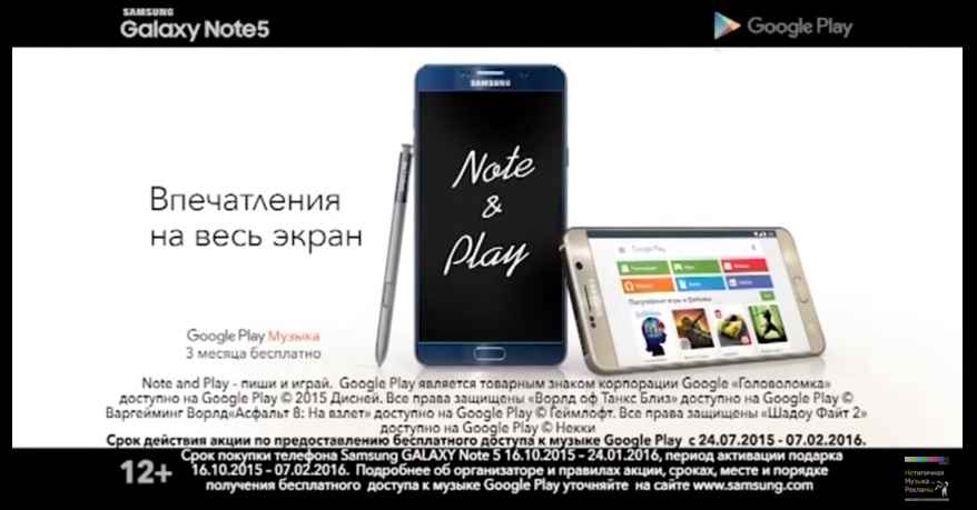 Музыка из рекламы Samsung Galaxy Note 5 - Впечатления на весь экран