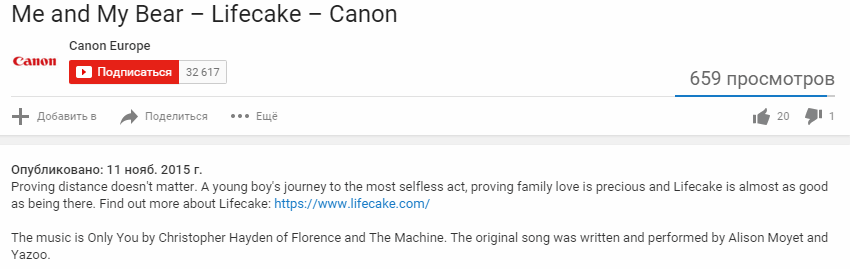 Музыка из рекламы Canon Lifecake - Me and My Bear