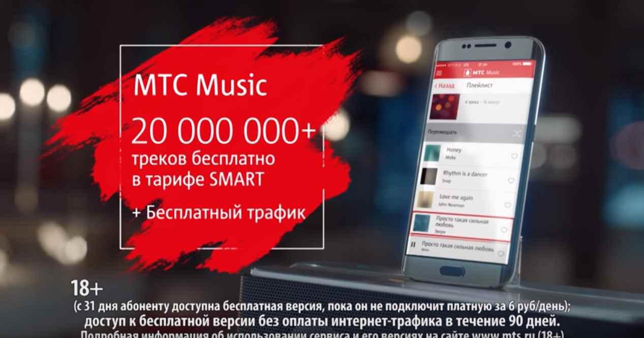 Реклама мтс по россии 2 1 фотография