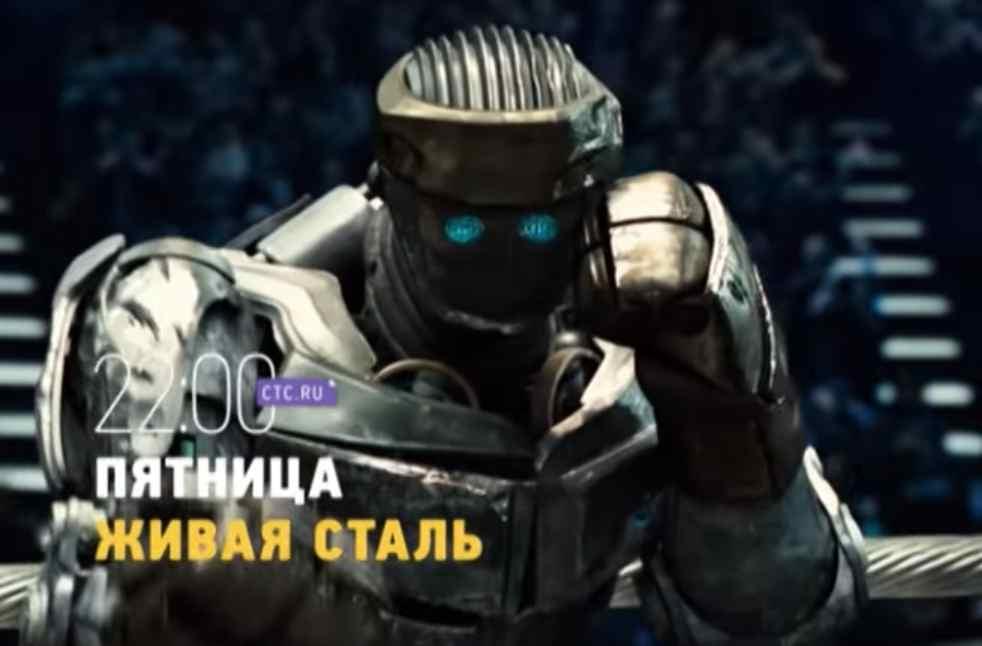 Музыку Из Живой Стали