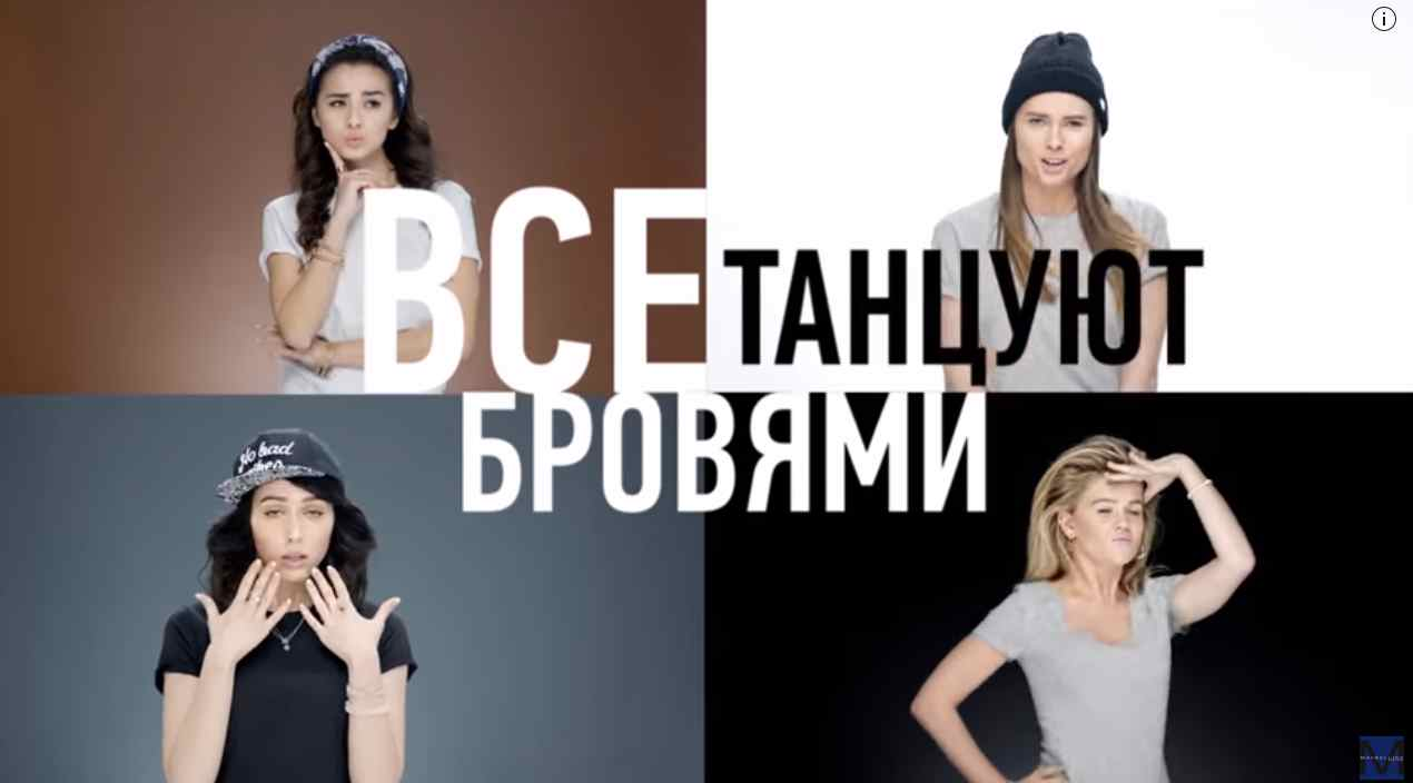 Музыка из рекламы Maybelline New York - Все танцуют бровями