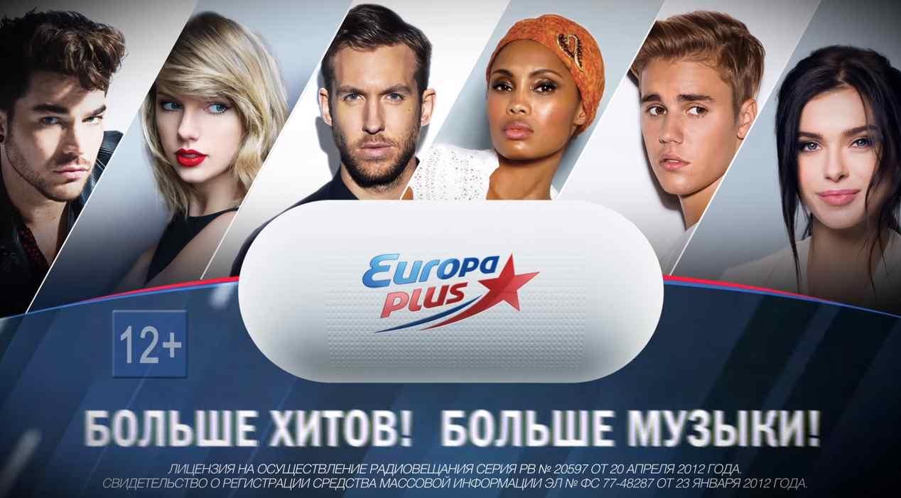 слушать песни хиты европы плюс