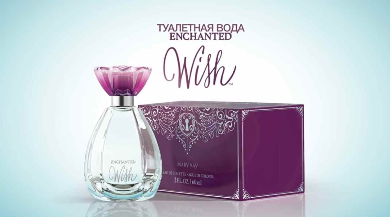 Музыка из рекламы Mary Kay - Enchanted Wish