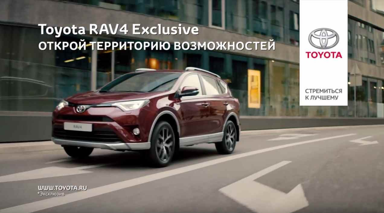 Музыка из рекламы Toyota RAV4 Exclusive - Открой территорию возможностей