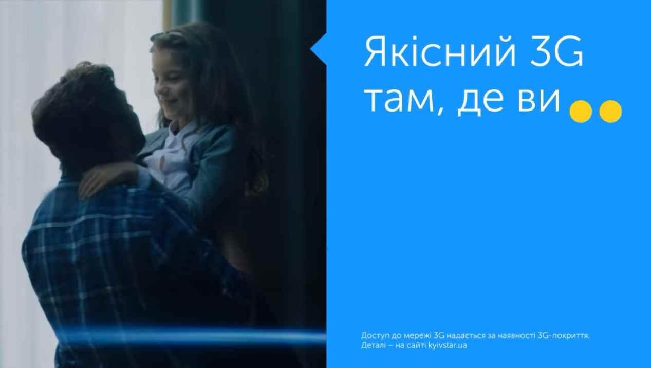 Реклама киевстар интернет 2014 видео бесплатная реклама в интернете россия
