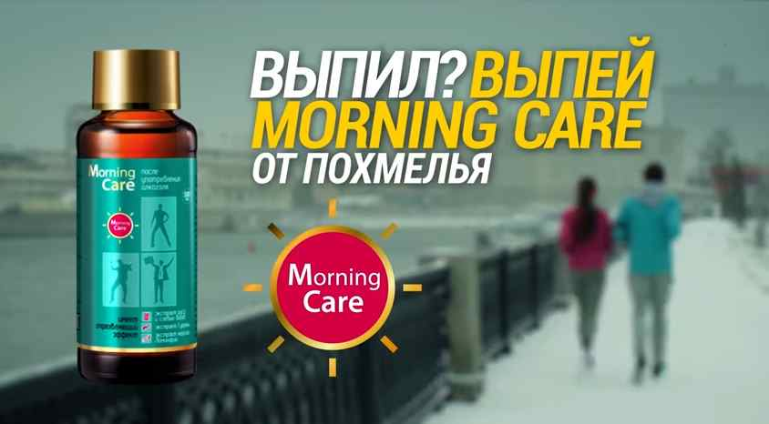 Музыка из рекламы Morning Care - Выпил? Выпей Morning Care