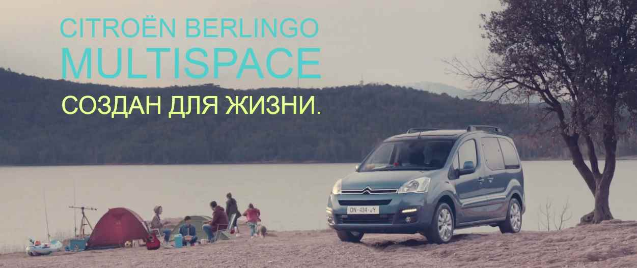 Музыка из рекламы Citroen Berlingo Multispace - Создан для жизни