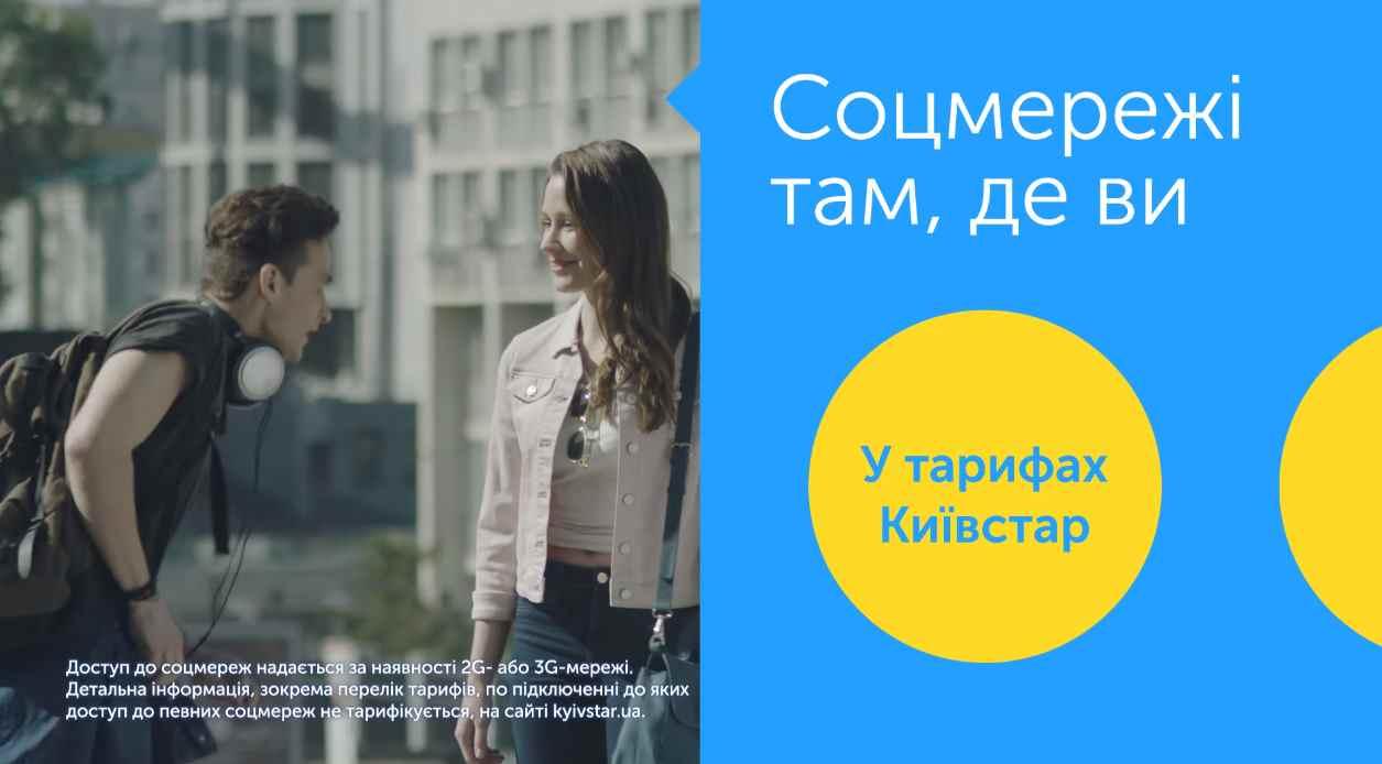 Skydiver42.ru реклама киевстар - тариф счастливый.