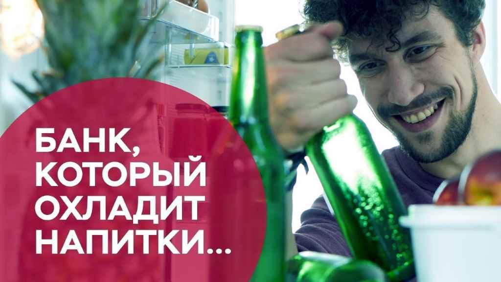 Ринктон с рекламы сбербанк