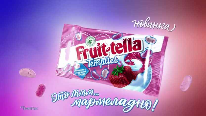 Музыка из рекламы Fruit-tella Tempties - Это Мармеладно