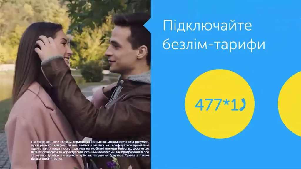 Киевстар реклама интернет реклама для сайта народ ру