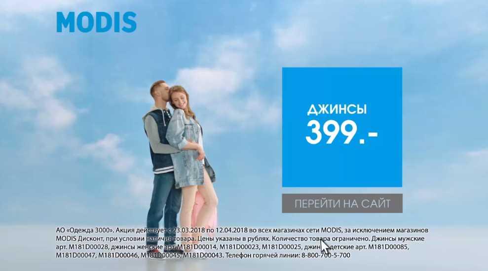 84550138634ab Музыка из рекламы Modis - Весна-Лето (2018) (Россия) Jonas Krag ...
