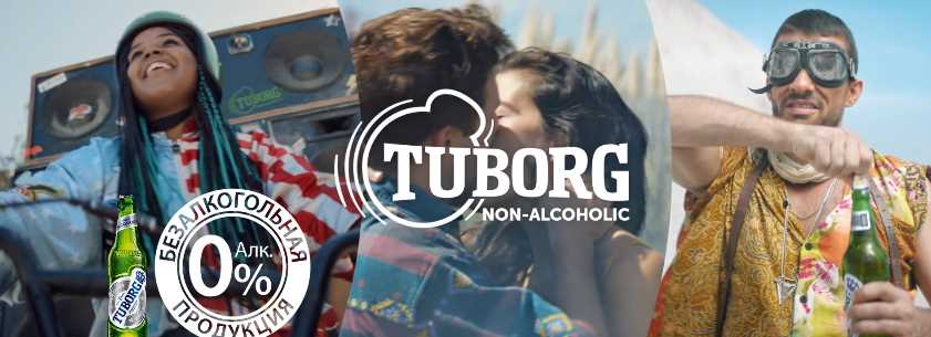 Музыка из рекламы Tuborg - Open To More