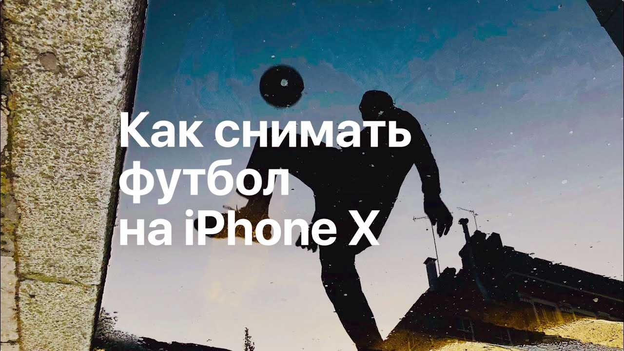 Музыка из рекламы Apple iPhone X - Как снимать футбол