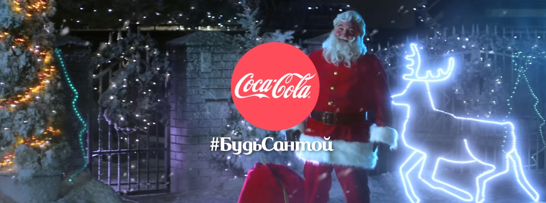 Музыка из рекламы кока кола новый год аква минерале кидс