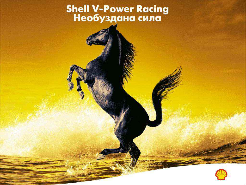 Музыка из рекламы Shell V-Power