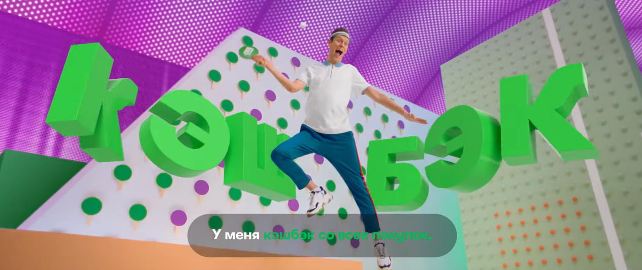 банковская карта мегафона реклама кто поет