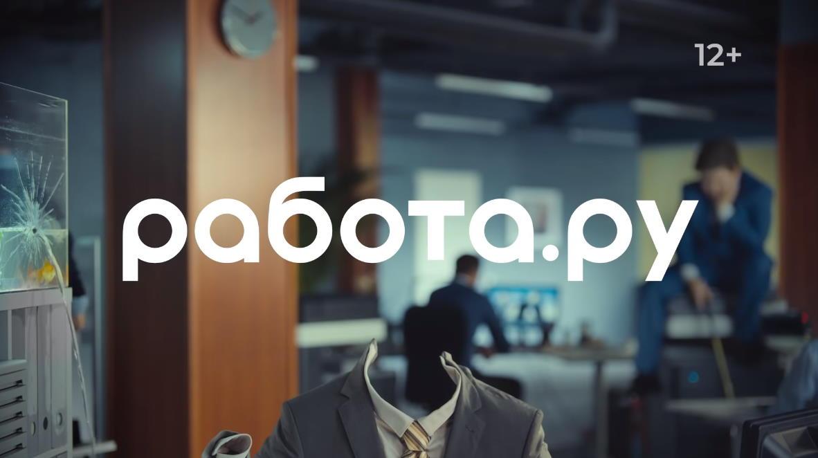 Девушка из рекламы работа ру 2021 работа в москве от прямых работодателей для девушек вакансии